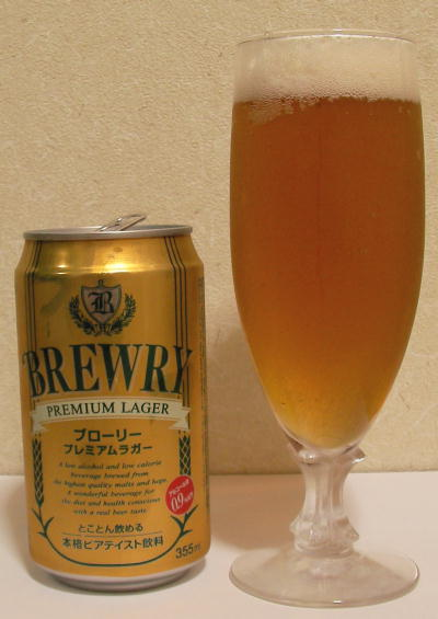 Brewry premium lager